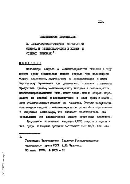 МР 1863-78 Методические рекомендации по спектрофотометрическому определению стирола и метилметакрилата в водных и солевых вытяжках