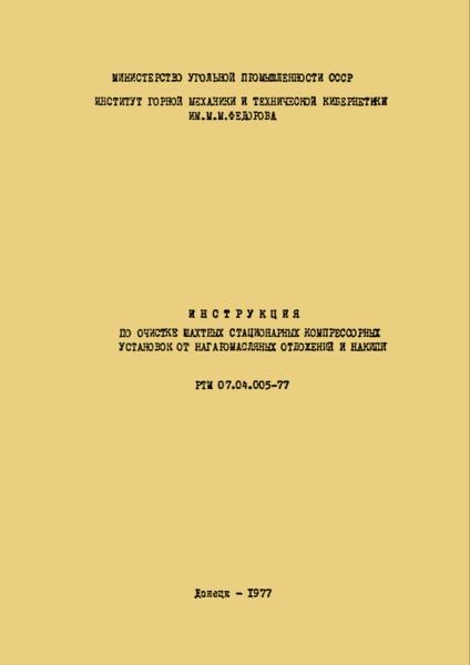 РТМ 07.04.005-77 Инструкция по очистке шахтных стационарных компрессорных установок от нагаромасляных отложений и накипи
