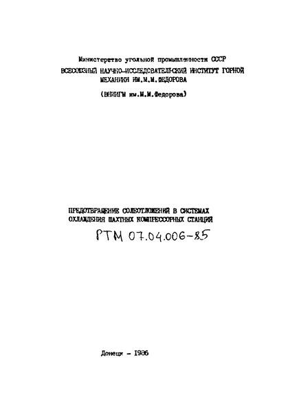 РТМ 07.04.006-85 Предотвращение солеотложений в системах охлаждения шахтных компрессорных станций