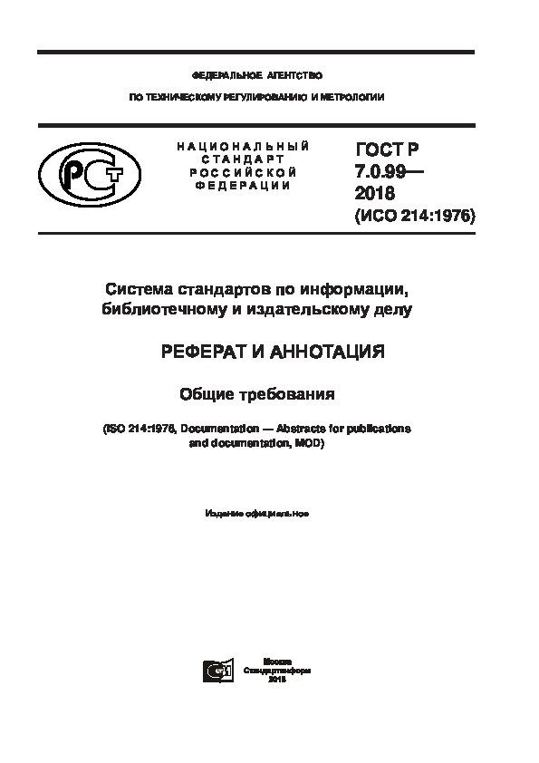 ГОСТ Р 7.0.99-2018 Система стандартов по информации, библиотечному и издательскому делу. Реферат и аннотация. Общие требования