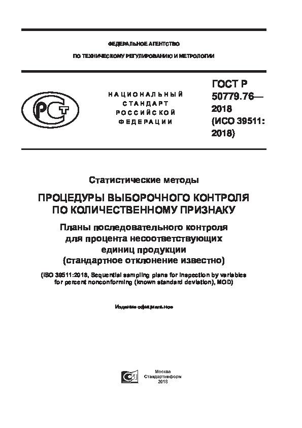 ГОСТ Р 50779.76-2018 Статистические методы. Процедуры выборочного контроля по количественному признаку. Планы последовательного контроля для процента несоответствующих единиц продукции (стандартное отклонение известно)