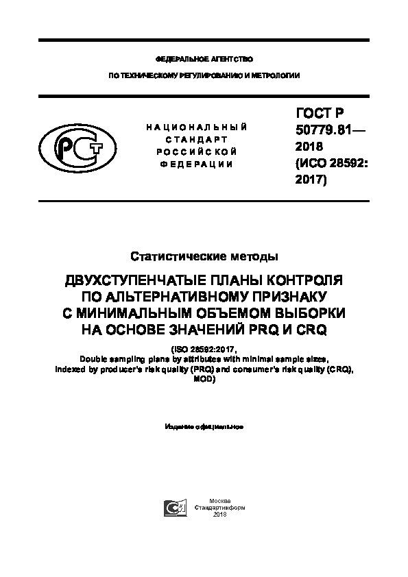 ГОСТ Р 50779.81-2018 Статистические методы. Двухступенчатые планы контроля по альтернативному признаку с минимальным объемом выборки на основе значений PRQ И CRQ