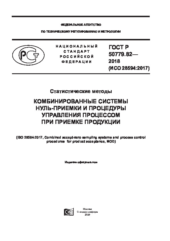 ГОСТ Р 50779.82-2018 Статистические методы. Комбинированные системы нуль-приемки и процедуры управления процессом при приемке продукции