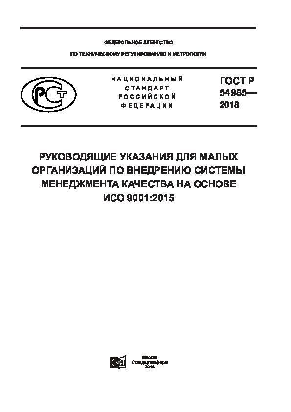 ГОСТ Р 54985-2018 Руководящие указания для малых организаций по внедрению системы менеджмента качества на основе ИСО 9001:2015