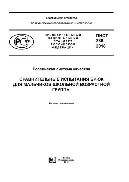 ПНСТ 285-2018 Российская система качества. Сравнительные испытания брюк для мальчиков школьной возрастной группы