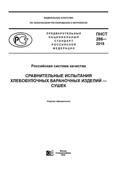 ПНСТ 286-2018 Российская система качества. Сравнительные испытания хлебобулочных бараночных изделий - сушек