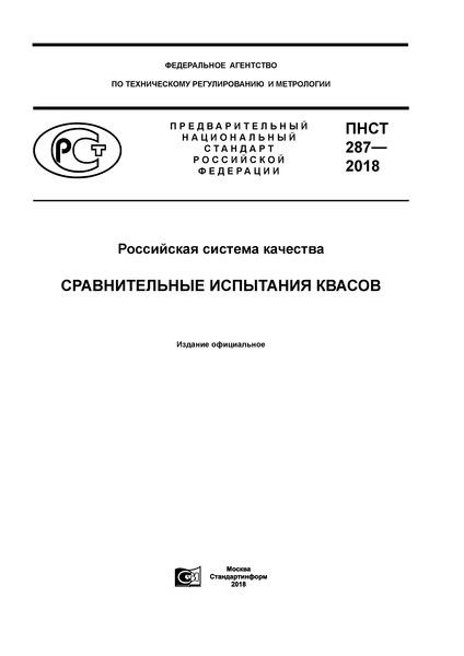 ПНСТ 287-2018 Российская система качества. Сравнительные испытания квасов