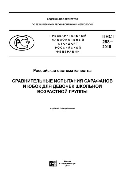 ПНСТ 288-2018 Российская система качества. Сравнительные испытания сарафанов и юбок для девочек школьной возрастной группы