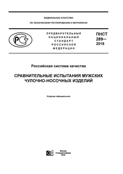 ПНСТ 289-2018 Российская система качества. Сравнительные испытания мужских чулочно-носочных изделий