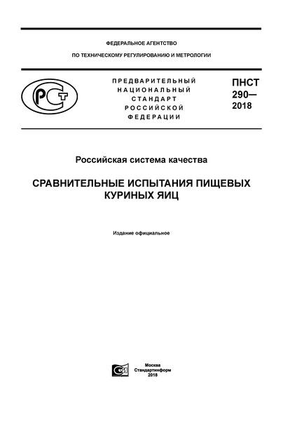 ПНСТ 290-2018 Российская система качества. Сравнительные испытания пищевых куриных яиц