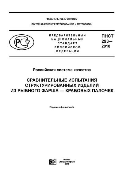 ПНСТ 293-2018 Российская система качества. Сравнительные испытания структурированных изделий из рыбного фарша - крабовых палочек