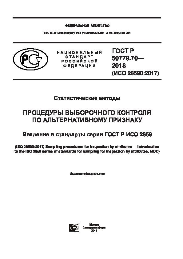 ГОСТ Р 50779.70-2018 Статистические методы. Процедуры выборочного контроля по альтернативному признаку. Введение в стандарты серии ГОСТ Р ИСО 2859