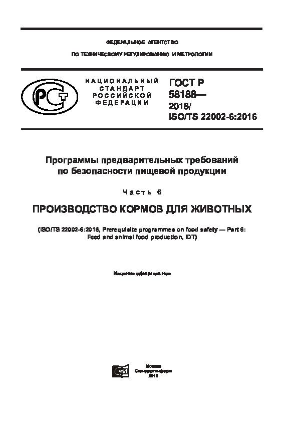ГОСТ Р 58188-2018 Программы предварительных требований по безопасности пищевой продукции. Часть 6. Производство кормов для животных