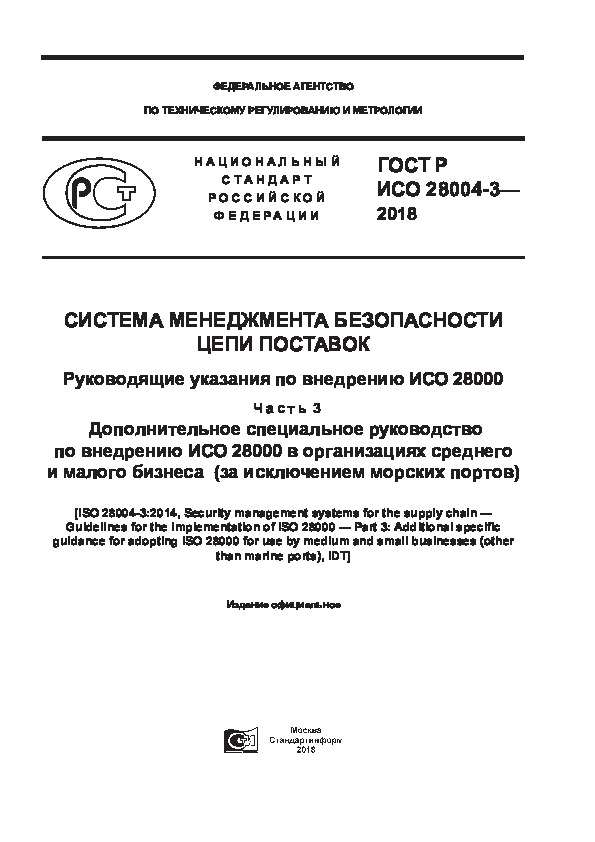 ГОСТ Р ИСО 28004-3-2018 Система менеджмента безопасности цепи поставок. Руководящие указания по внедрению ИСО 28000. Часть 3. Дополнительное специальное руководство по внедрению ИСО 28000 в организациях среднего и малого бизнеса (за исключением морских портов)