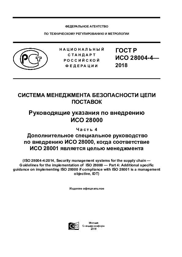 ГОСТ Р ИСО 28004-4-2018 Система менеджмента безопасности цепи поставок. Руководящие указания по внедрению ИСО 28000. Часть 4. Дополнительное специальное руководство по внедрению ИСО 28000, когда соответствие ИСО 28001 является целью менеджмента