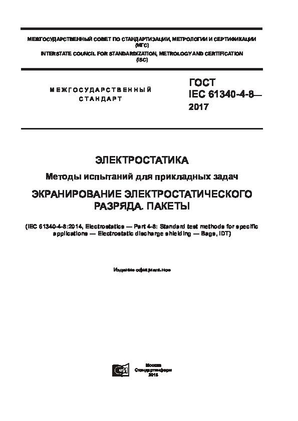 ГОСТ IEC 61340-4-8-2017 Электростатика. Методы испытаний для прикладных задач. Экранирование электростатического разряда. Пакеты