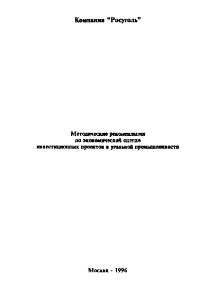 Методические рекомендации по экономической оценке инвестиционных проектов в угольной промышленности
