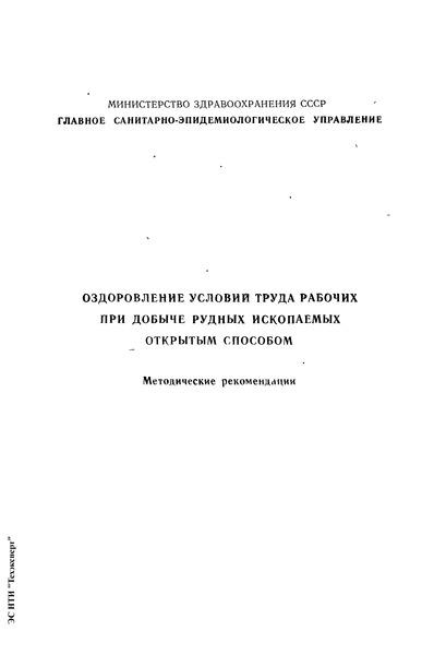 МР 4098-86 Оздоровление условий труда рабочих при добыче рудных ископаемых открытым способом. Методические рекомендации