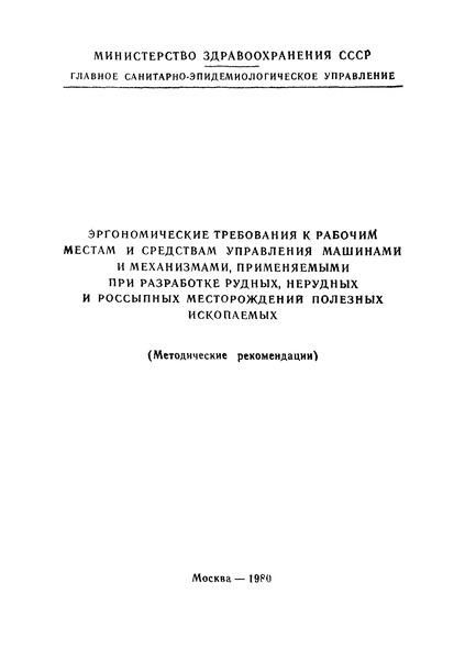 МР 1966-79 Эргономические требования к рабочим местам и средствам управления машинами и механизмами, применяемыми при разработке рудных, нерудных и россыпных месторождений полезных ископаемых (Методические рекомендации)