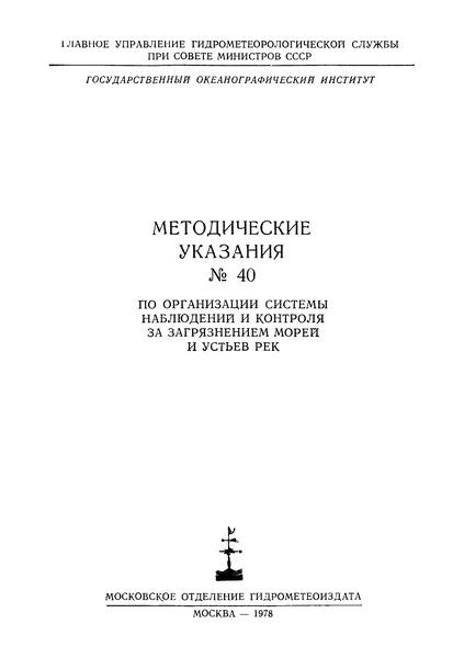 МУ 40-77 Методические указания № 40 по организации системы наблюдений и контроля за загрязнением морей и устьев рек