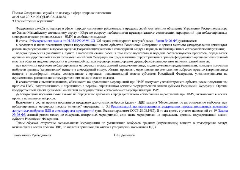 Письмо ОД-08-02-31/8434 О рассмотрении обращения