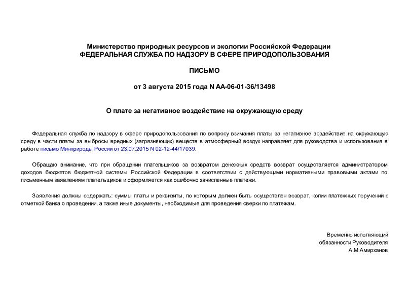 Письмо АА-06-01-36/13498 О плате за негативное воздействие на окружающую среду