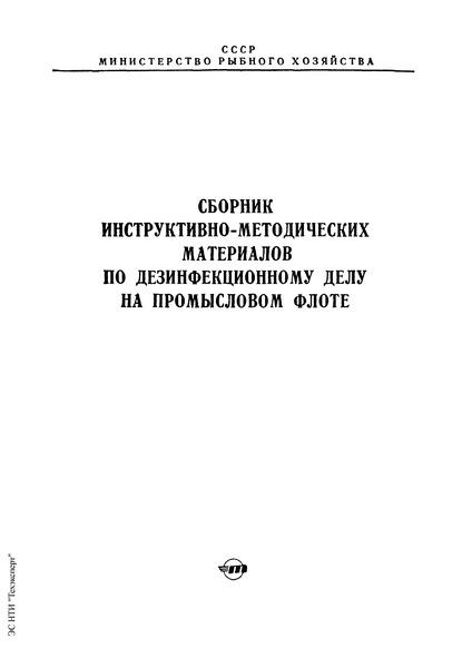 МУ 1114-73 Методические указания по дератизации на промысловом флоте