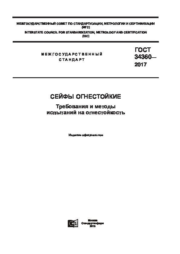 ГОСТ 34360-2017 Сейфы огнестойкие. Требования и методы испытаний на огнестойкость