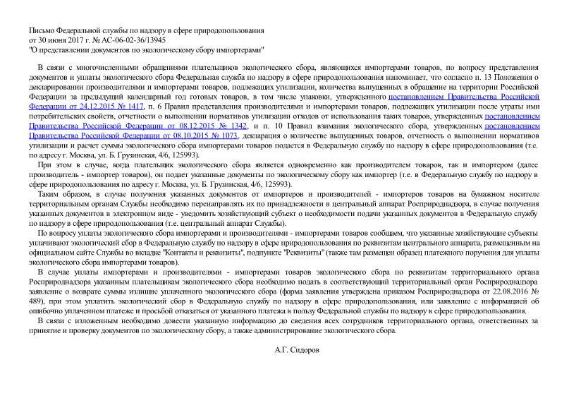 Письмо АС-06-02-36/13945 О представлении документов по экологическому сбору импортерами
