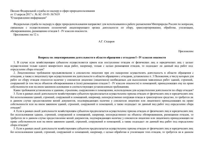 Письмо АС-10-01-36/7619 О направлении информации