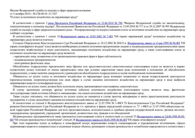 Письмо СМ-06-01-31/7167 О плате за негативное воздействие на окружающую среду