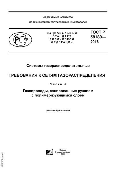 ГОСТ Р 58180-2018 Системы газораспределительные. Требования к сетям газораспределения. Часть 5. Газопроводы, санированные рукавом c полимеризующимся слоем