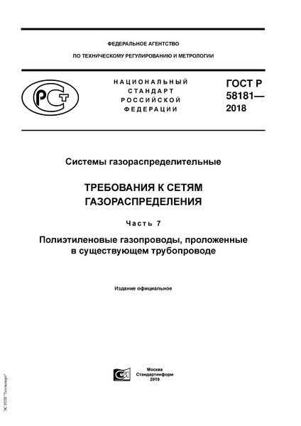 ГОСТ Р 58181-2018 Системы газораспределительные. Требования к сетям газораспределения. Часть 7. Полиэтиленовые газопроводы, проложенные в существующем трубопроводе