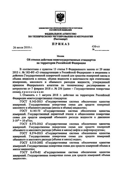 Приказ 430-ст Об отмене действия межгосударственных стандартов на территории Российской Федерации