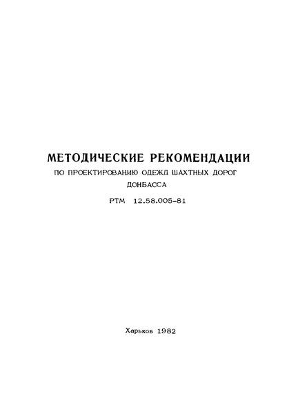 РТМ 12.58.005-81 Методические рекомендации по проектированию одежд шахтных дорог Донбасса