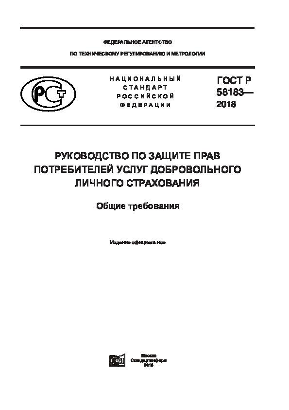 ГОСТ Р 58183-2018 Руководство по защите прав потребителей услуг добровольного личного страхования. Общие требования