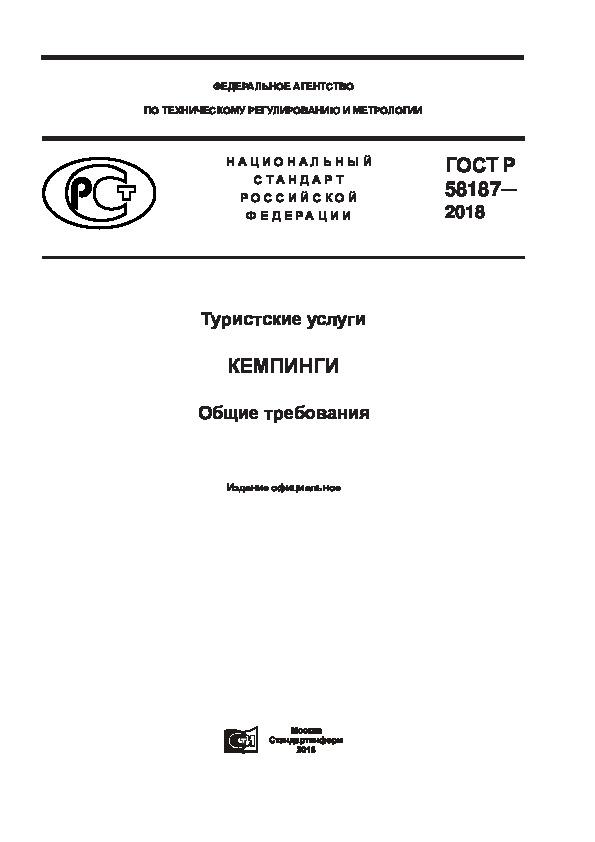 ГОСТ Р 58187-2018 Туристские услуги. Кемпинги. Общие требования