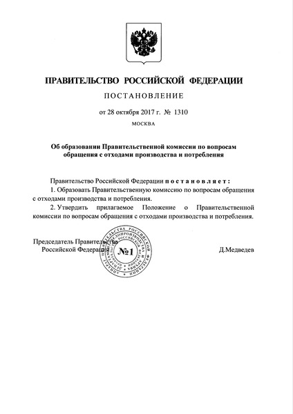Положение о Правительственной комиссии по вопросам обращения с отходами производства и потребления