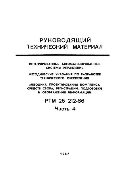 РТМ 25 212-86 Интегрированные автоматизированные системы управления. Методические указания по разработке технического обеспечения. Методика проектирования комплекса средств сбора, регистрации, подготовки и отображения информации. Часть 4