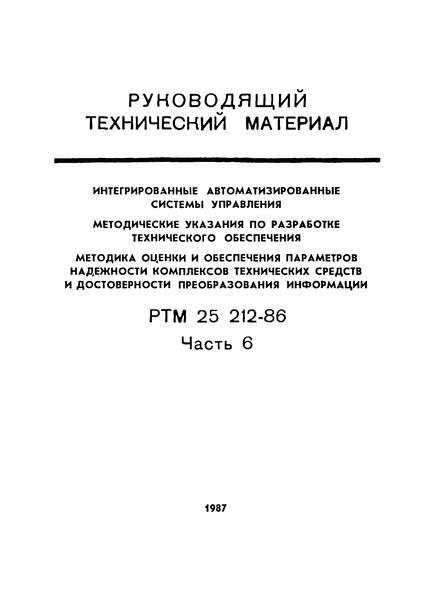 РТМ 25 212-86 Интегрированные автоматизированные системы управления. Методические указания по разработке технического обеспечения. Методика оценки и обеспечения параметров надежности комплексов технических средств и достоверности преобразования информации. Часть 6