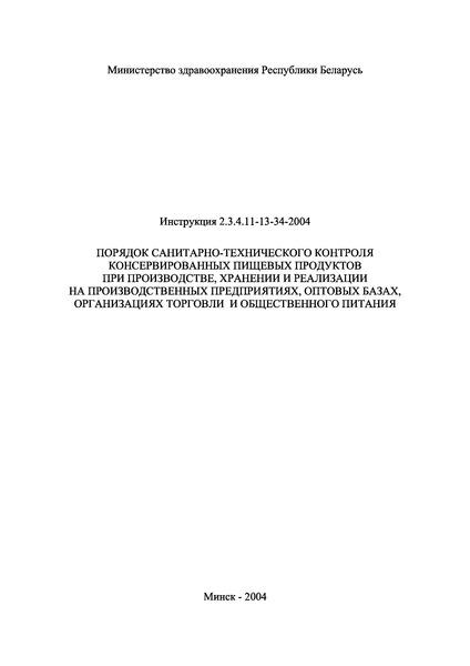 Инструкция 2.3.4.11-13-34-2004 Порядок санитарно-технического контроля консервированных пищевых продуктов при производстве, хранении и реализации на производственных предприятиях, оптовых базах, организациях торговли и общественного питания