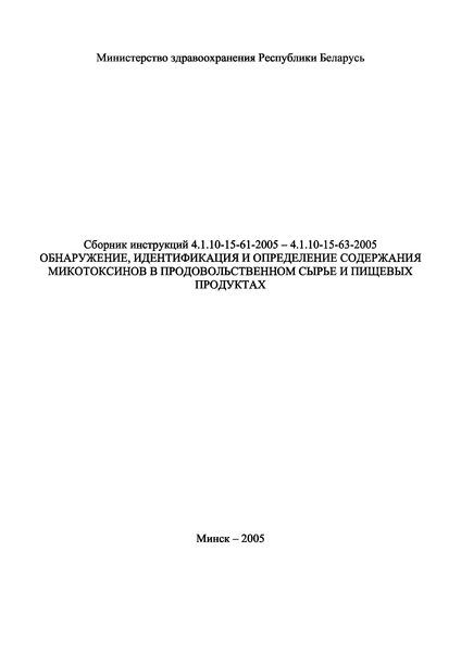 Инструкция 4.1.10-15-61-2005 Обнаружение, идентификация и определение содержания дезоксиниваленола (вомитоксина) и зеараленона в зерне и зернопродуктах