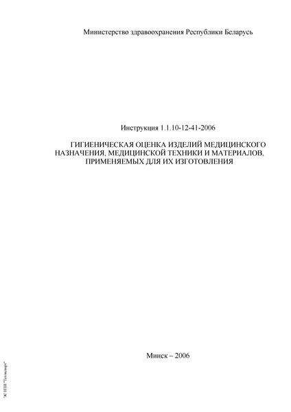 Инструкция 1.1.10-12-41-2006 Гигиеническая оценка изделий медицинского назначения, медицинской техники и материалов, применяемых для их изготовления