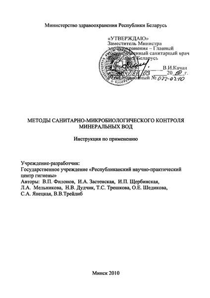 Инструкция по применению 072-0210 Методы санитарно-микробиологического контроля минеральных вод