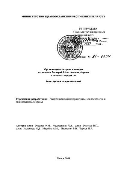 Инструкция по применению 81-0904 Организация контроля и методы выявления бактерий Listeria monocytogenes в пищевых продуктах