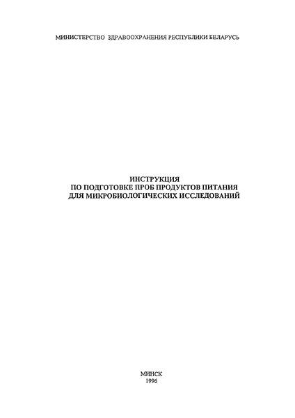 Инструкция 96-9612 Инструкция по подготовке проб продуктов питания для микробиологических исследований