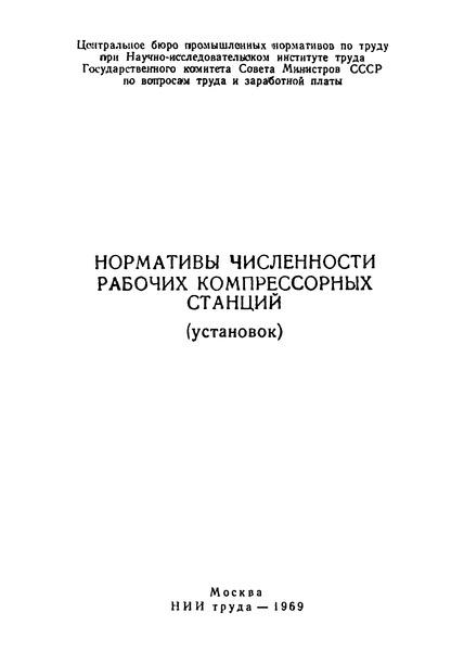 Нормативы численности рабочих компрессорных станций (установок)