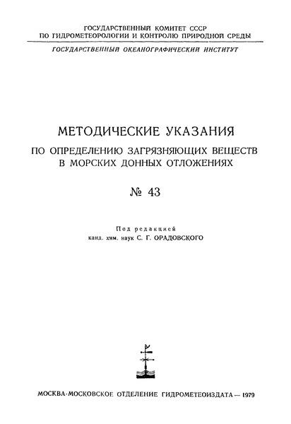 МУ 43 Методические указания по определению загрязняющих веществ в морских донных отложениях
