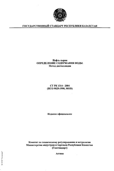 СТ РК 1314-2004 Нефть сырая. Определение содержания воды. Метод дистилляции