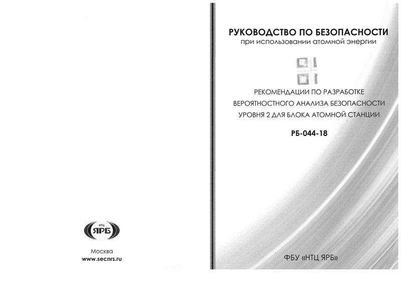 РБ 044-18 Руководство по безопасности при использовании атомной энергии